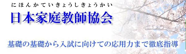 日本家庭教師協会の求人情報
