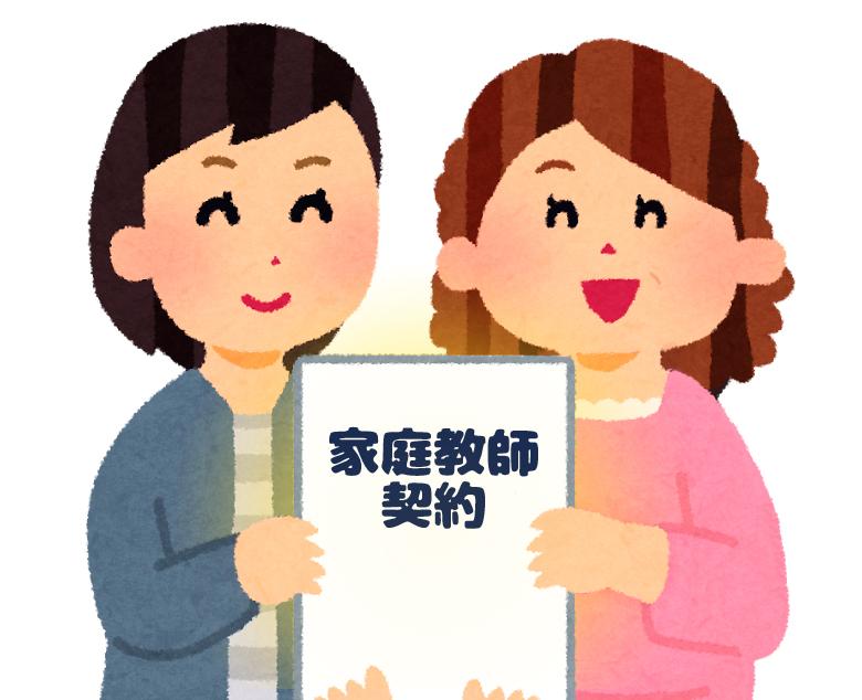 家庭教師で個人契約をする方法