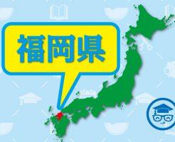 福岡県の家庭教師アルバイト時給相場と大学別偏差値一覧