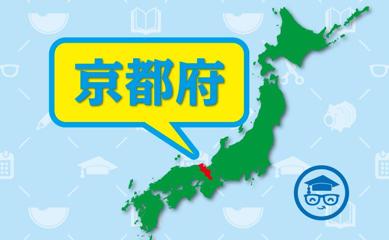 京都府の家庭教師アルバイト時給相場と大学別偏差値一覧