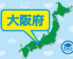大阪府の家庭教師アルバイト時給相場と大学別偏差値一覧