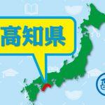 高知県の家庭教師アルバイト時給相場と大学別偏差値一覧