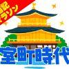 歴史の勉強に!語呂合わせ暗記マラソン6【室町時代】