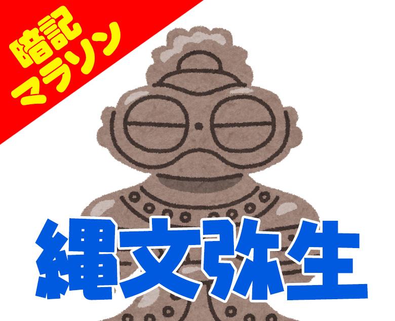 歴史の勉強に!語呂合わせ暗記マラソン1【縄文時代・弥生時代】