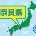 奈良県の家庭教師アルバイト時給相場と大学別偏差値一覧
