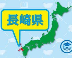 長崎県の家庭教師アルバイト時給相場と大学別偏差値一覧