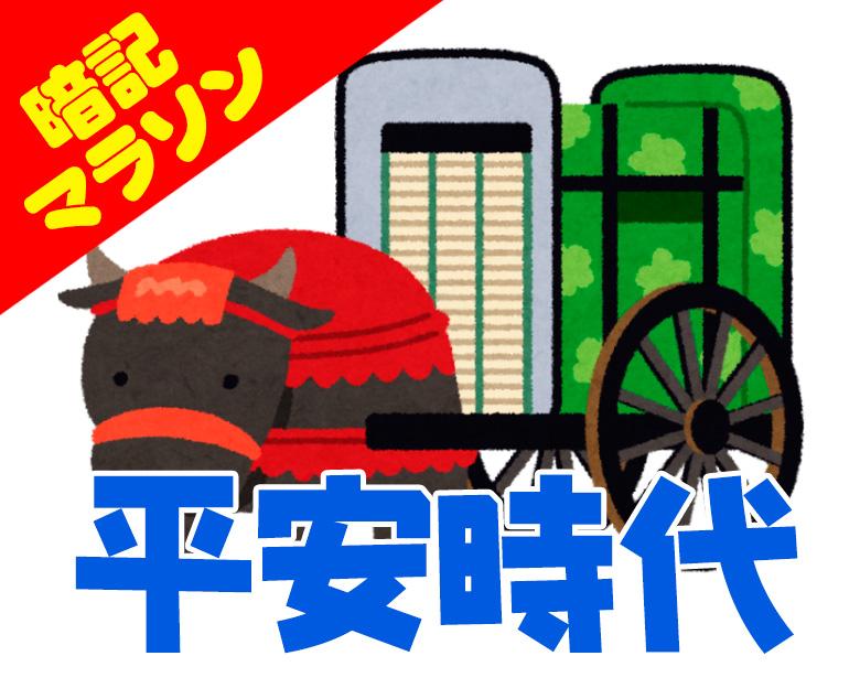 歴史の勉強に!語呂合わせ暗記マラソン4【平安時代】