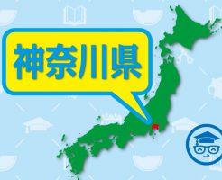 神奈川県の家庭教師アルバイト時給相場と大学別偏差値一覧