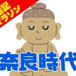 歴史の勉強に!語呂合わせ暗記マラソン3【奈良時代】