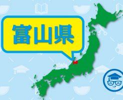 富山県の家庭教師アルバイト時給相場と大学別偏差値一覧