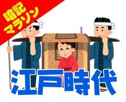 歴史の勉強に!語呂合わせ暗記マラソン8【江戸時代】