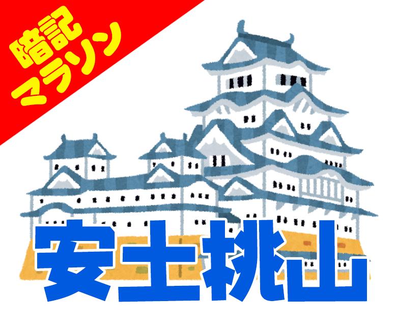 歴史の勉強に!語呂合わせ暗記マラソン7【安土桃山時代】