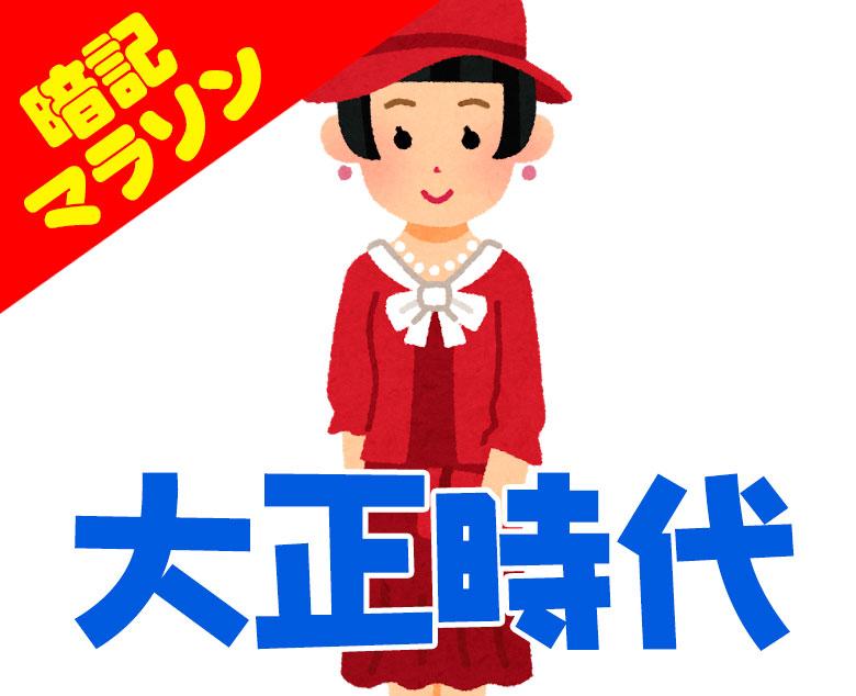 歴史の勉強に!語呂合わせ暗記マラソン10【大正時代】