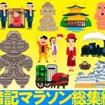 日本史語呂合わせ暗記マラソン