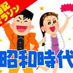 歴史の勉強に!語呂合わせ暗記マラソン11【昭和時代】