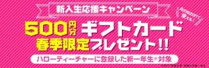 新入生応援キャンペーンバナー