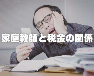 家庭教師と税金の関係