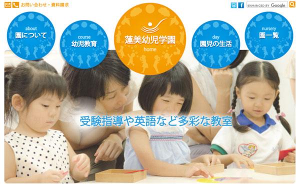 蓮美幼児学園
