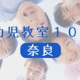 【2020年版】奈良で人気の幼児教室10選!