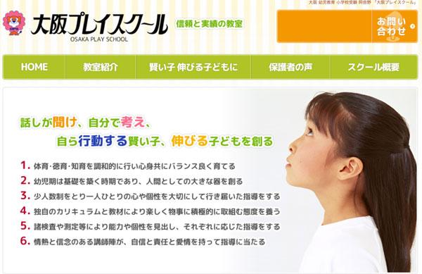 大阪プレイスクール