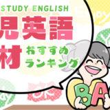 おすすめの幼児英語教材人気ランキング!楽しく英会話が身に付くのはどれ?
