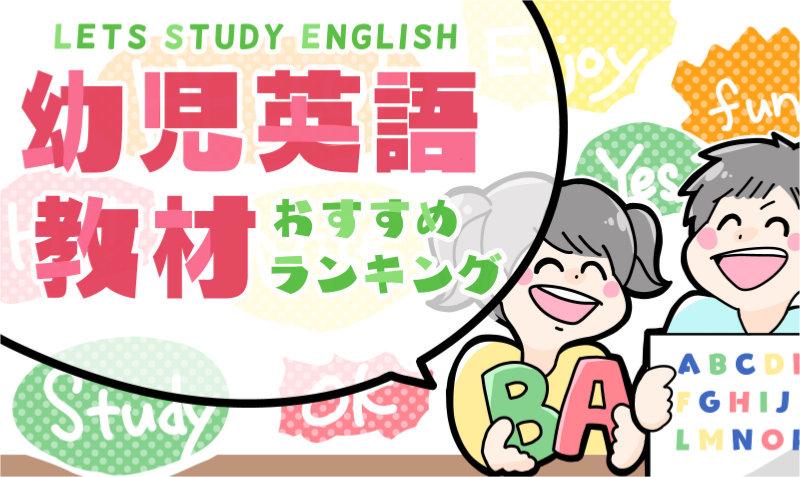 幼児英語教材おすすめランキング