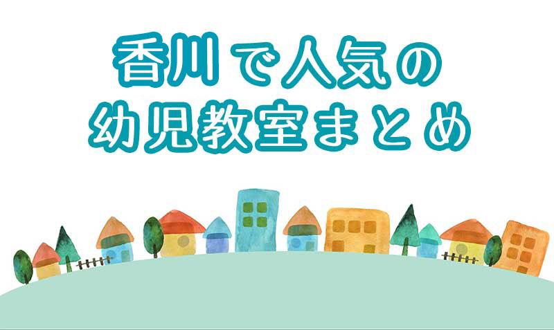香川県でおすすめの幼児教室まとめ