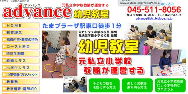 アドバンス幼児教室