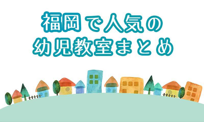 福岡でおすすめの幼児教室まとめ