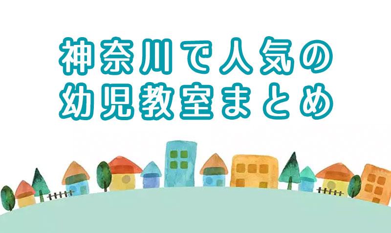 神奈川で人気の幼児教室