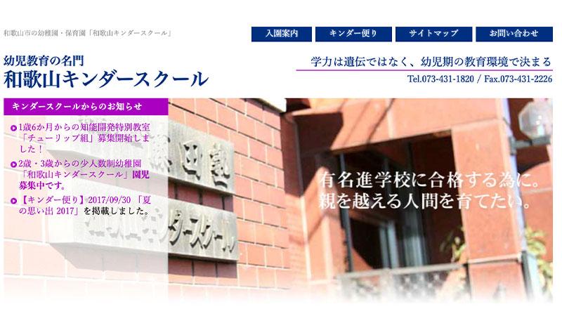 和歌山キンダースクール