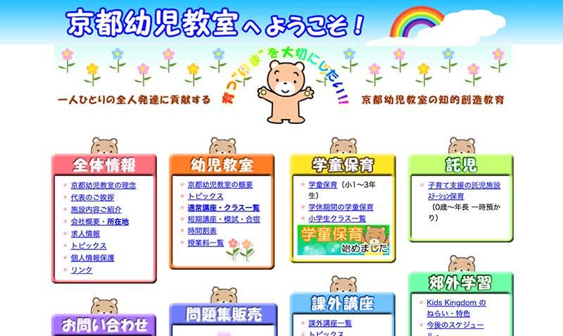 京都幼児教室