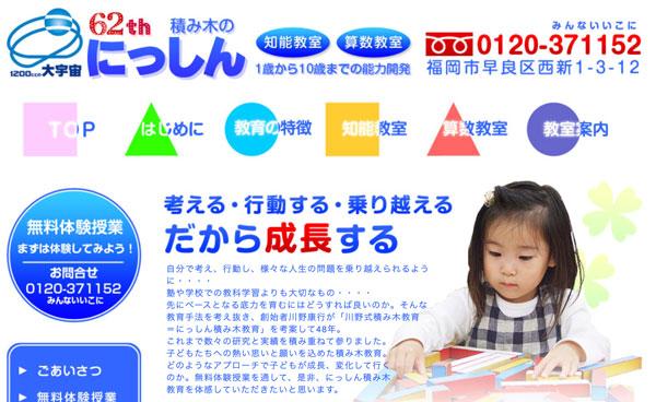 にっしん幼児教室