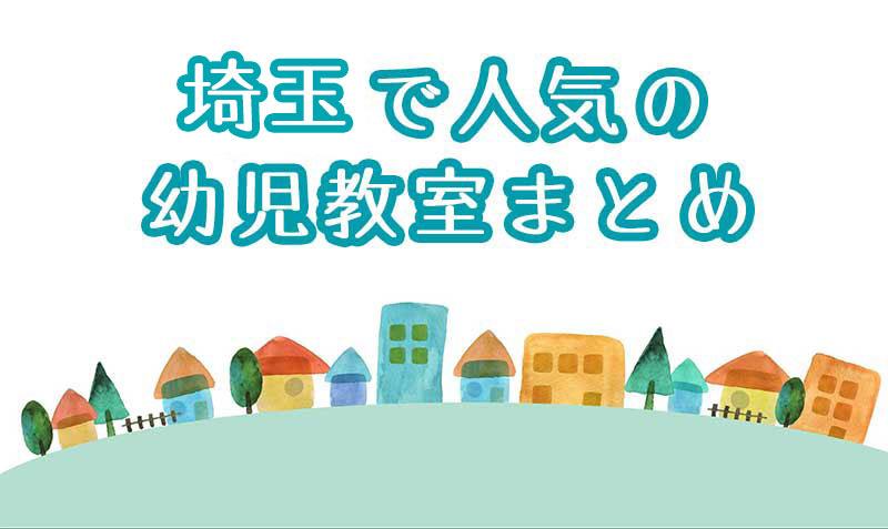 埼玉で人気の幼児教室はどこ?おすすめをまとめてみた