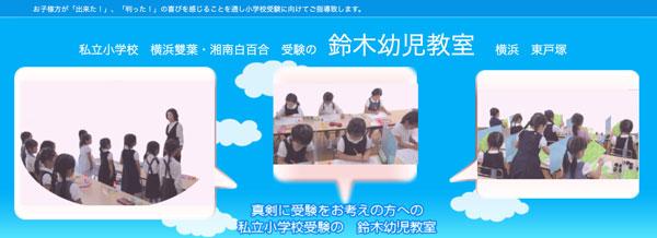 鈴木幼児教室