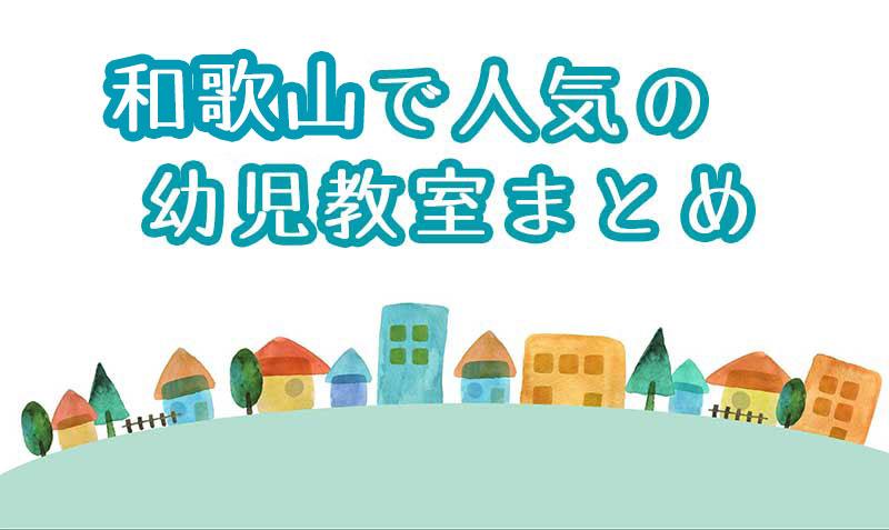 和歌山で人気の幼児教室はどこ?おすすめをまとめてみた