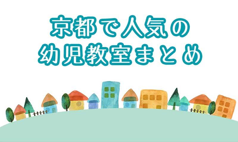 京都でおすすめの幼児教室はどこ?人気の教室をまとめてみた