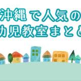 沖縄で人気の幼児教室はどこ?おすすめをまとめてみた