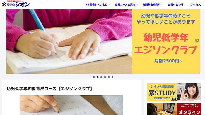 学習舎シオン