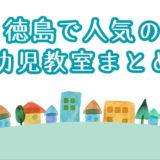 徳島でおすすめの幼児教室はどこ?人気の教室をまとめてみた