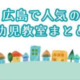 広島で人気の幼児教室はどこ?おすすめをまとめてみた