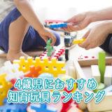 4歳におすすめの知育玩具おすすめランキング!