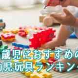 5歳におすすめの知育玩具おすすめランキング!本当に買ってよかった長く使えるおもちゃはどれ?