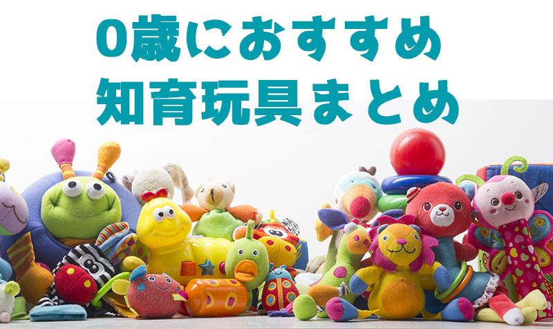 0歳におすすめの知育玩具おすすめランキング!