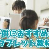 幼児向けタブレット学習教材のおすすめランキング|本当に効果のある教材はどれ?