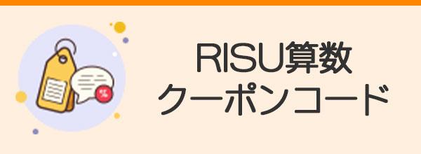 RISU算数のクーポンコード