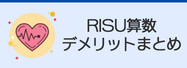 RISU算数のデメリットまとめ