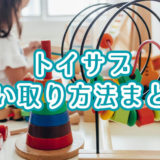 トイサブのおもちゃは買い取りができるって本当なの?最も簡単なやり方をまとめてみた