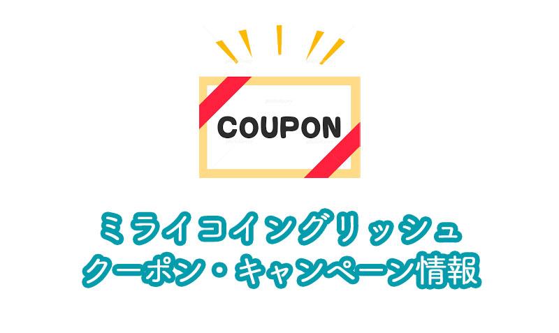 ミライコイングリッシュのクーポン・キャンペーンコードまとめ!最もお得に利用する方法は?