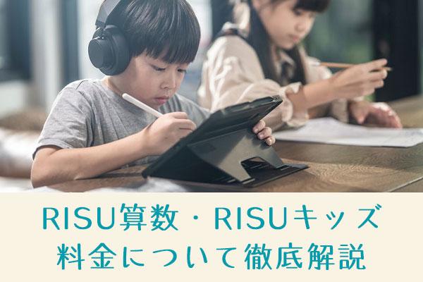 RISU算数の料金が高い?利用料について徹底解説!